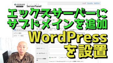 エックスサーバーにサブドメインを追加してワードプレスをインストール