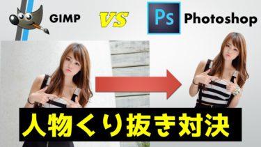 GIMPとフォトショップで人物切り抜き対決|無料と有料の動画編集ソフト