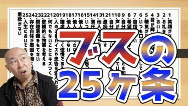 ぶすの条件25個!宝塚歌劇団のトップスターも意識した成功法則