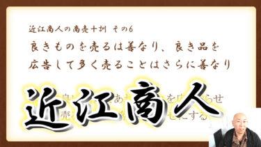 【商売十訓】近江商人が現代まで受け継いだ商売における行動哲学