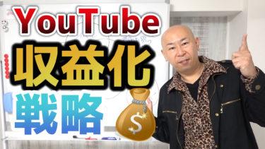 収益を稼ぐYouTubeの理想的な始め方|バリュープロポジション戦略の心得
