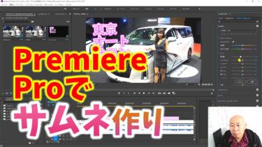 プレミアプロでサムネイル画像を作る方法|動画編集の作業効率UP化計画