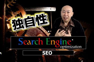 【SEO対策】Googleが推奨する独自性のあるオリジナルコンテンツとは?